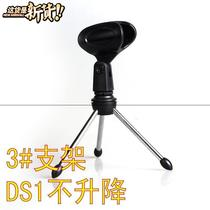 Microphone métallique stand microphone de bureau stand microphone de conférence de bureau stand K microphone chanson stand