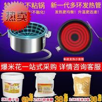 Electric popcorn machine old-fashioned automatic 3 kg heating lamp popcorn 22 machine automatic old-fashioned insulation lamp.