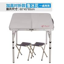 Outdoor folding table portable aluminum alloy exhibition table table picnic BBQ small table simple computer table