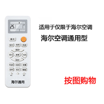 Haier air-conditioning remote control universal vertical small-shaped superman yr-d03-m05 wall-mounted commander-in-chief.