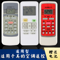 Universal air-conditioning remote control Hang-up cabinet R51dk cold Jun cool high-energy star-studded remote control.