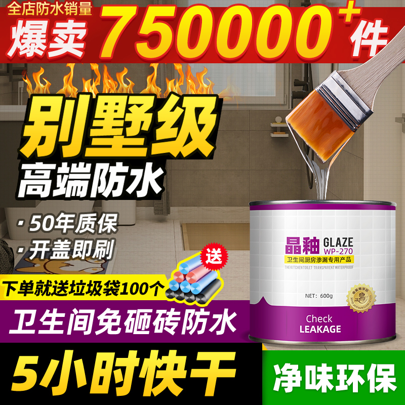 Bathroom waterproof glue special glue tiles smash-free brick permeator toilet leak-proof leak-proof leak-replenishing transparent paint