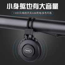 Bike bell charging horn mountain bike road car electric car electronic horn USB charging riding accessories.