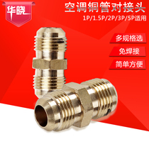 Huaxiao air conditioning tube connection head copper aluminum pipe extension joint middle connection head double joint welding copper nut