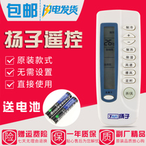Yangzi air conditioning remote control KFR-3510GW KFR-3208 KFR-3200GW D KFR-5200LW D.
