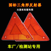 Reflective triangle warning sign triangle warning sign board triangular frame triangular car truck annual review of special cars.