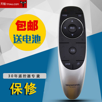 Original Skyworth TV Remote Control YK-6600J Universal YK-8404J YK-8404H Voice Remote Control
