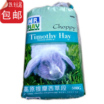 3 pièces nonmailées Timothy Grass MR.HAY Grass Highland Timothy Grass Section 500g MH06.