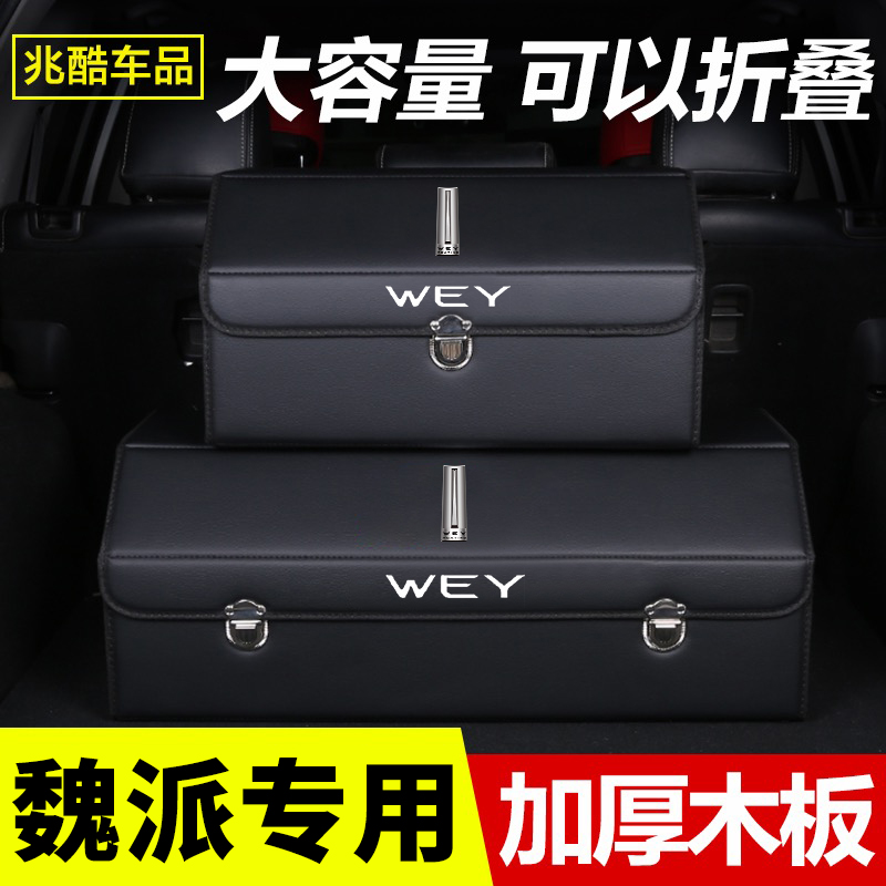 Great Wall Weipai WEY VV5 car storage box VV6 trunk storage box VV7 GT P8 car storage box