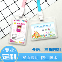 Kindergarten transfer card set primary and secondary school students double-sided transparent document set design custom logo lanyard sling waterproof cute school card children cartoon card bus door card card card teacher card
