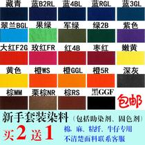 Color powder dye dyes hand-made clothing dying refurbished black cooked-free clothes home do not lose color complement
