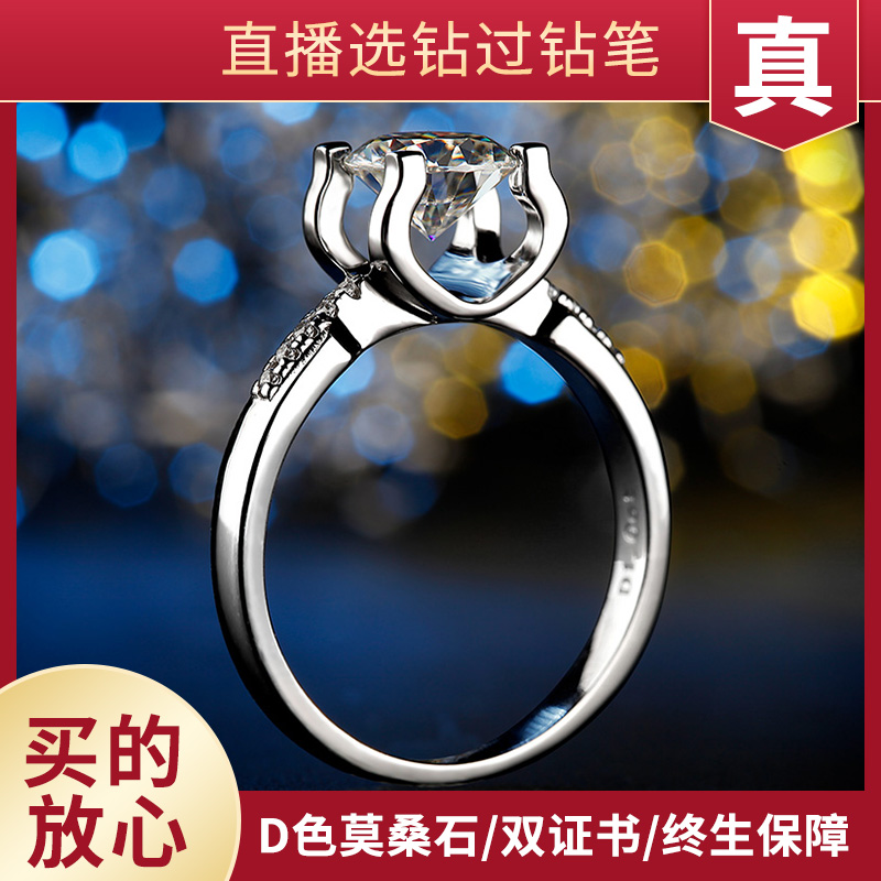 Shimelo Mosan stone diamond ring woman opened the mouth Mosan ring 1 carat wedding ring send girlfriend live stone selection