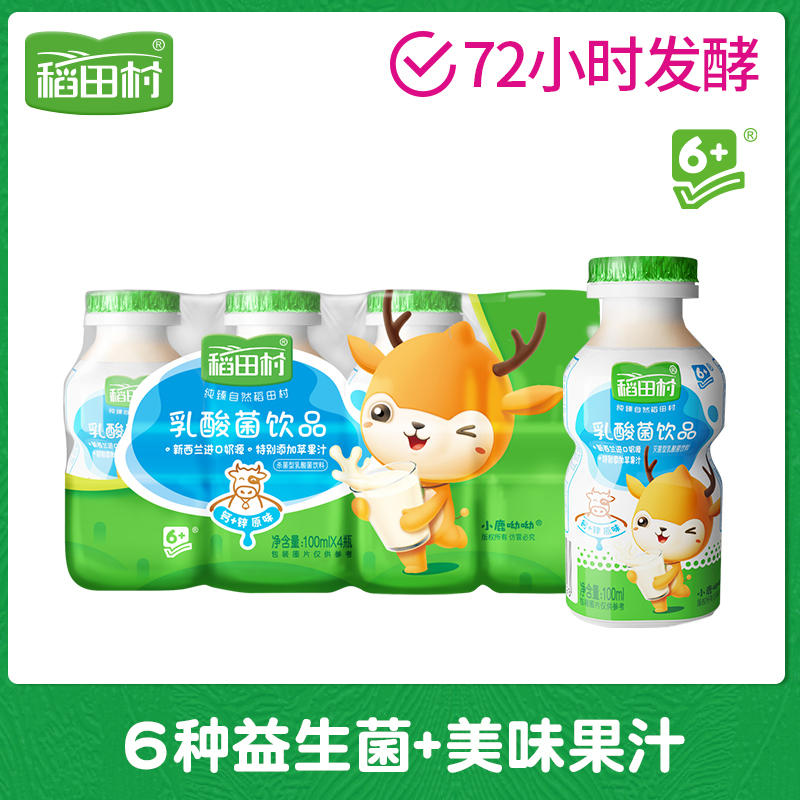 (Original) rice field village lactic acid bacteria drink 100ml x 4 baby drinks Childrens juice 6 kinds of probiotics