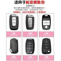Yueda Kia 2016 new smart run k2k3k4k5kx car smart remote-controlled key folding key bag leather holster.