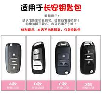Changan cs75 key set one-click start cs55 special escape personality cs35 car key set female clasp shell.