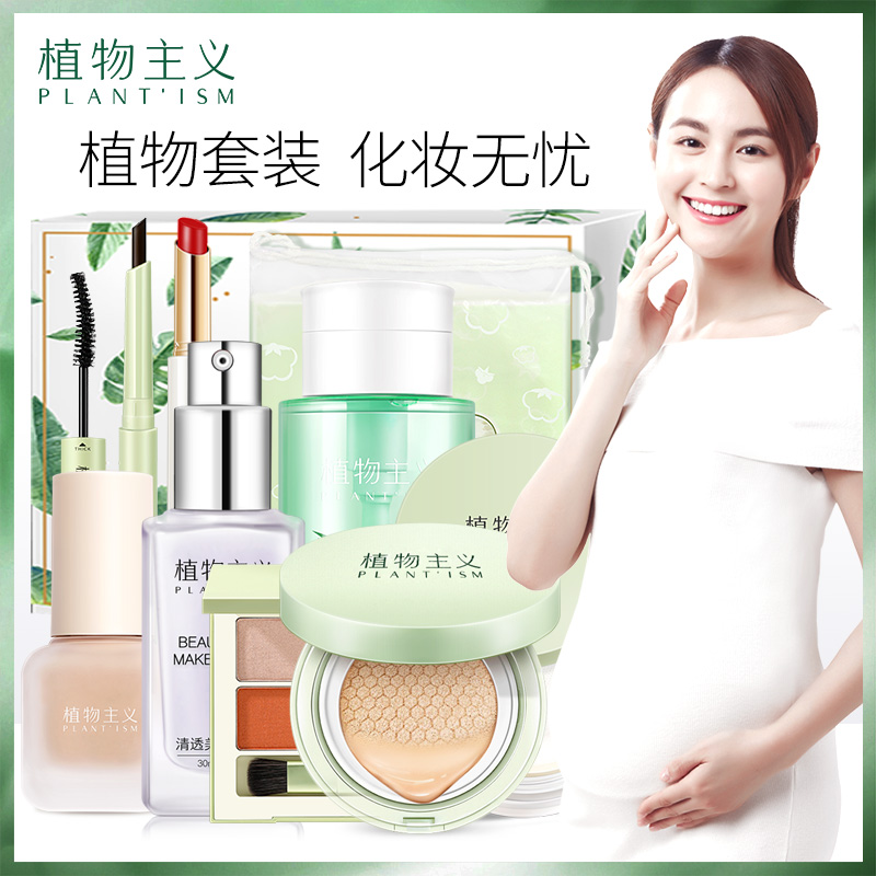 Plantism pregnant women special makeup set women pregnant pregnancy can be used cosmetic concealer brand