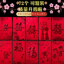 Red red paper soft wedding hard personality creative number Joe moved birthday full moon birth ceremony back to 2019 new