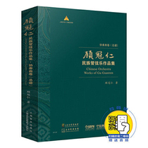 Gu Guanren National Orchestra Collection Concerto Volume (Total Score) Sweep code audition audio Gu Guanren hardcall boxed a total of 10 Shanghai National Orchestra Shanghai Music Publishing House genuine direct supply.
