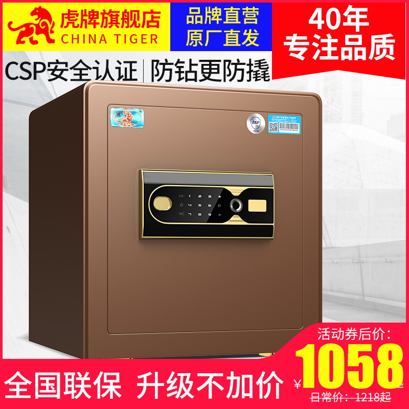 Tiger brand safe home small CSP certification 40CM intelligent anti-theft safe fingerprint office all-steel new products