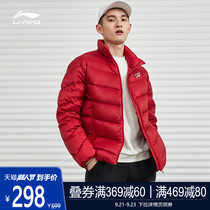 Li Ning short down jacket mens official 2020 new training warm winter thick collar mens sportswear.