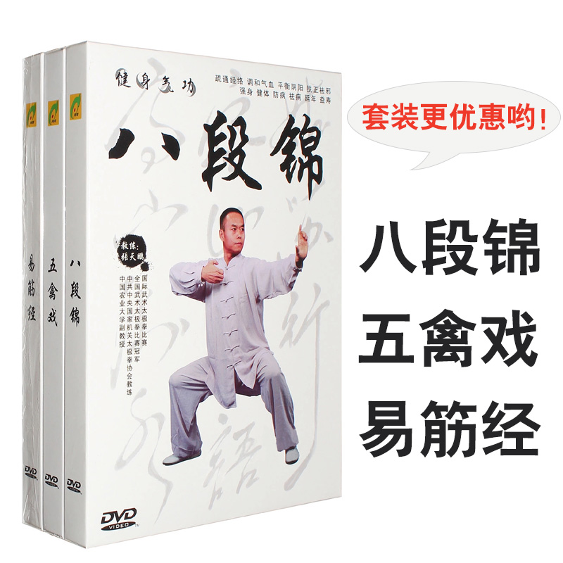 Fitness Qigong eight sections of Jin Wufowl play easy to ribs by the middle-aged and elderly aerobics teaching tutorial video CD-ROM
