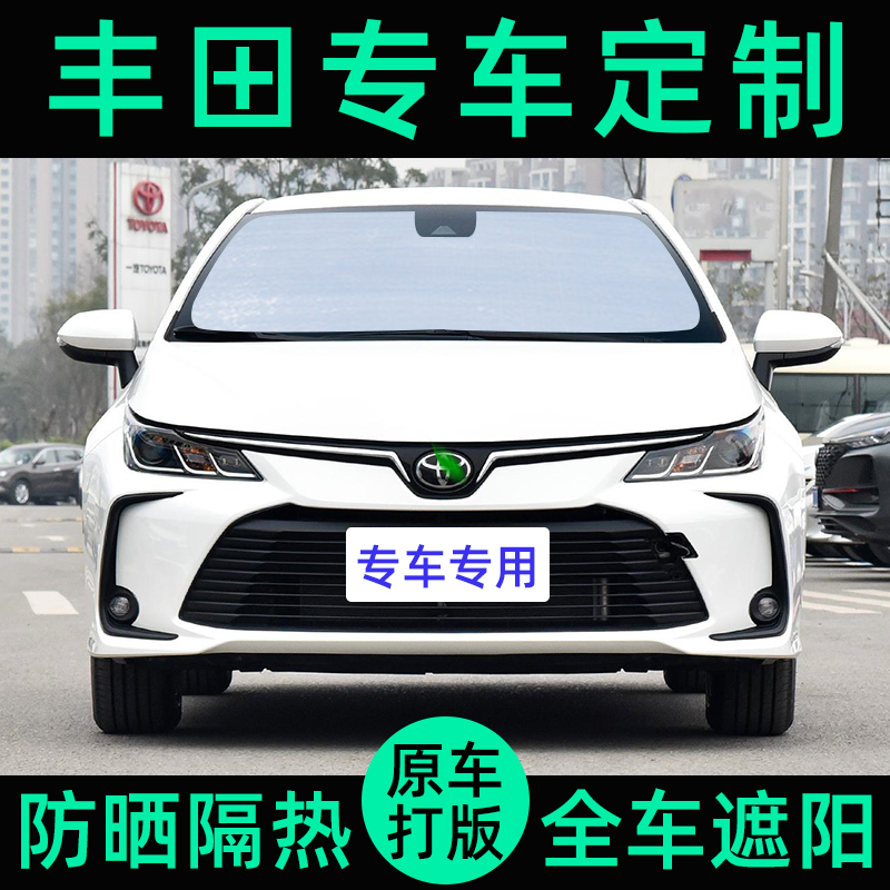 Suitable for Toyota sunscreen Hanlanda Camry Asia Long Willanda Ray Ling put glass insulation sunscreen curtain