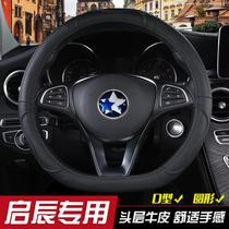Qichen 17 D60 D50 T70X T90 M50V R50R30 Morning Wind Car Steering Wheel Cover Leather.