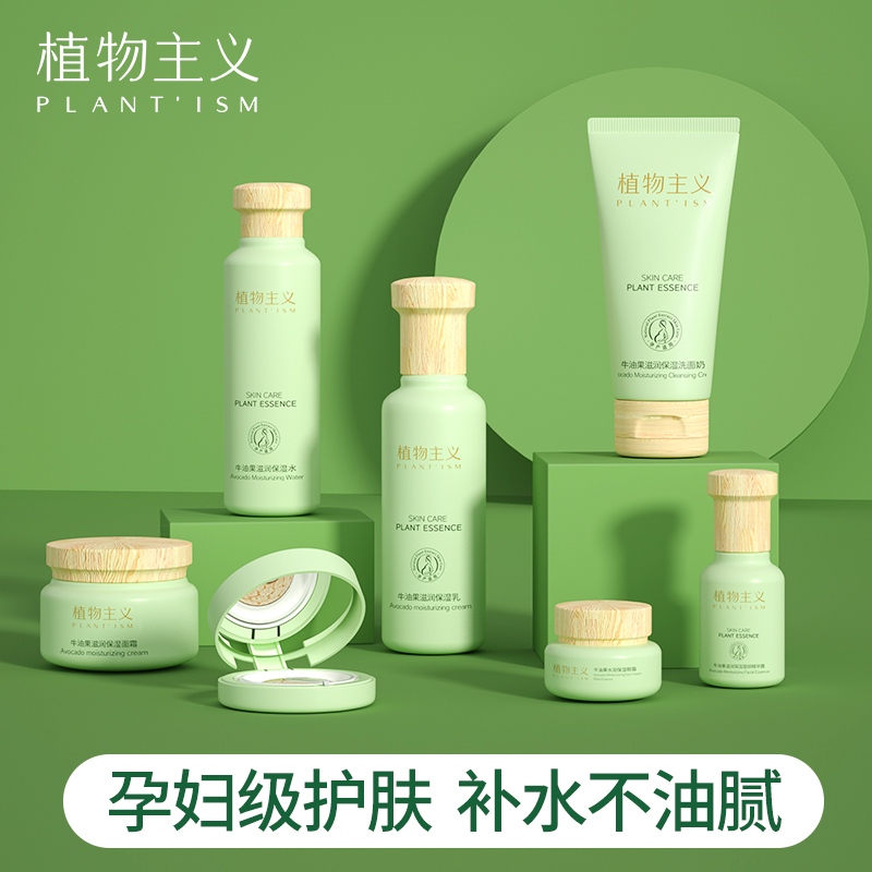 Plantism pregnant womens special skin care set pure rehydration lactating maternal make-up with flagship store