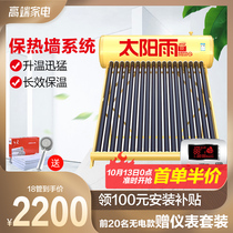 Sunrain Solar Rain Solar Fully Automatic Solar Water Heater Home Photovoltaic 20 New Smart I.