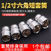 1 2-12.5mm large fly short sleeve head outside hexagonal sleeve electric wrench small wind gun hexagon alt-right sleeve.