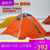 Mugao Di cold mountain 2 3 4 people cold mountain 2plus three four seasons four seasons outdoor tent single outdoor tent.