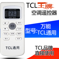 Tcl air conditioning remote control universal universal original gykq-34-03-52-47kfrd-25g35g wall hanging center.