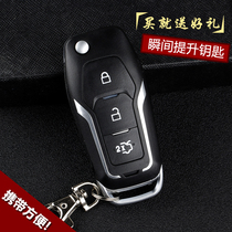 Modern Rawns Cool Pie remote control modified old cool-pad key retrofit Modern new Shengda folding key