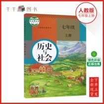 Zhejiang special genuine 2020 using the first 7th grade of the human education version of the history and social books textbooks.