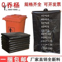 Big black garbage bag and trash bag plast bag mail vat