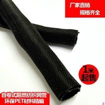 Roll sleeve flame retardant nylon 5mm-50mm protective tube beam wire opening self-woven wire mesh tube fiber textile