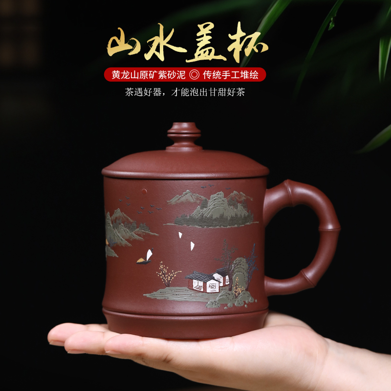 Yixing original mine purple sand pure manual cover cup office cup all hand-made bottom groove clear mountain water bamboo section cover cup