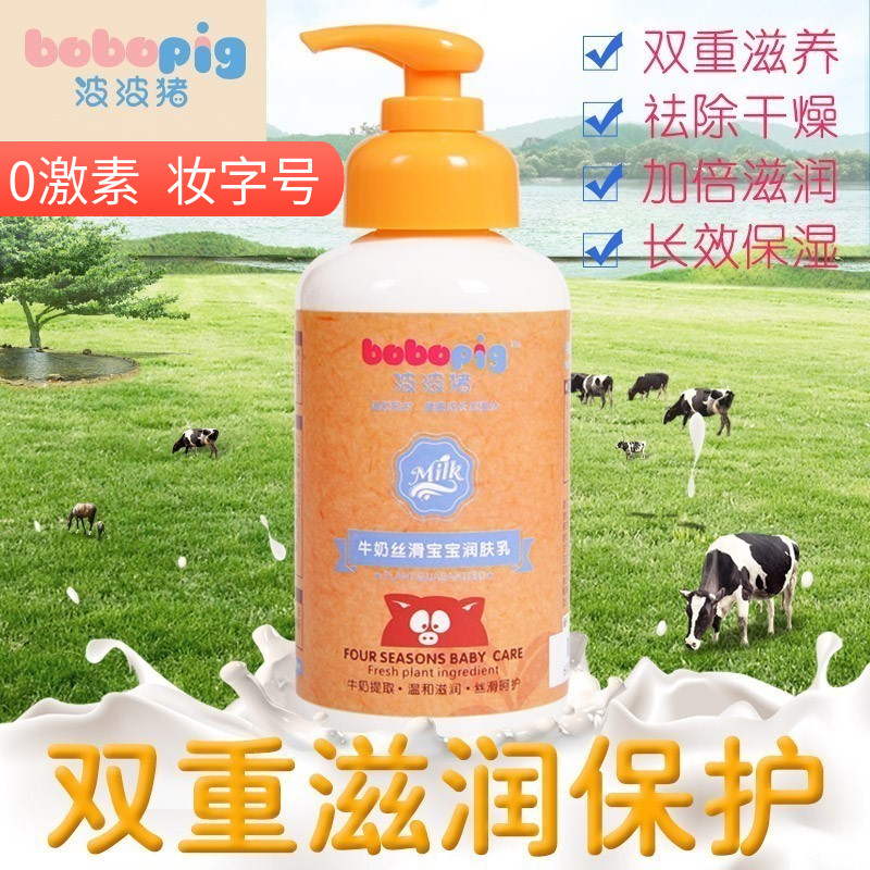 Bobo pig newborn baby moisturiser baby cream moisturizing moisturizing water children wipe face body spring summer autumn and winter