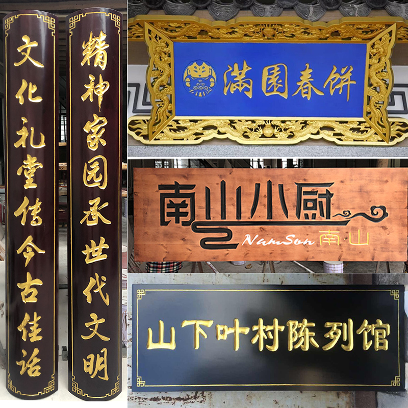 Dongyang solid wooden plaque on the joint wood carving word opening antique do old door sign sign number lettering