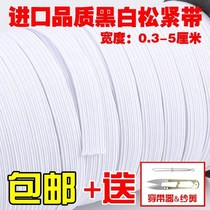 Pants waist loose tight with fine accessories flat elastic rope round black thickened white plus broadband rubber band DIY narrow.