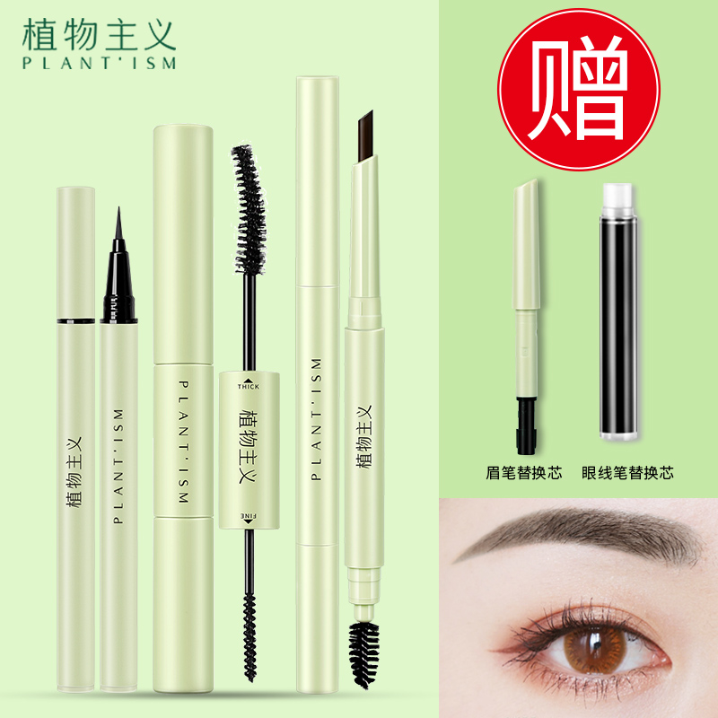 Botanical pregnant womens special eyebrow pencil eyeliner mascara natural waterproof no added pregnancy is available
