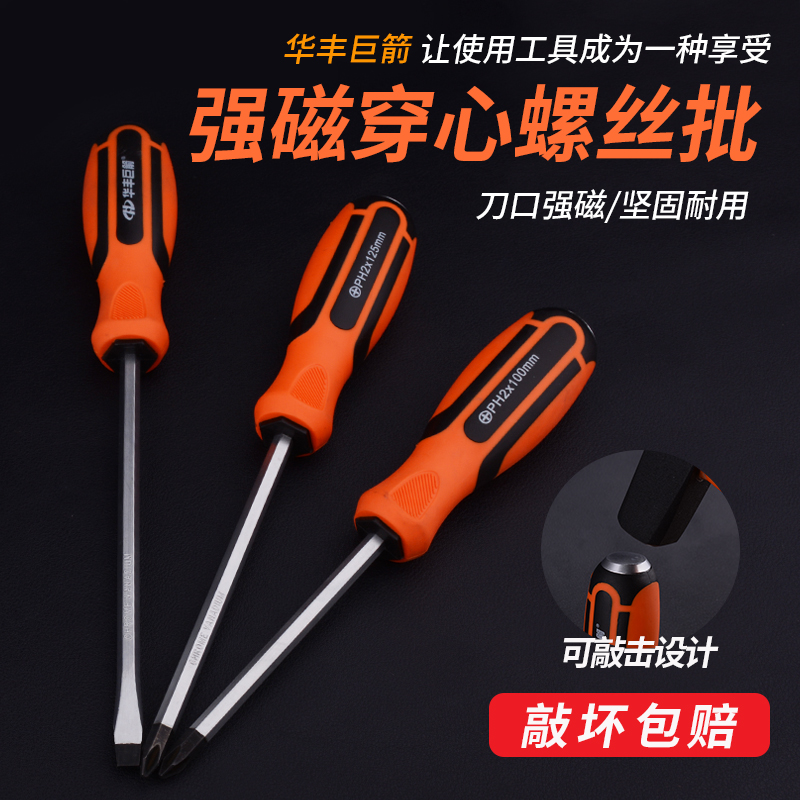 Huafeng giant arrow new products through the heart screw batch cross screwdriver small through the heart word change cone plum screw batch