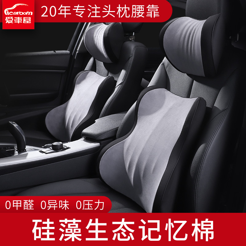 Suitable for Lexus headrest waist-to-car car car seat memory cotton cushion pair set