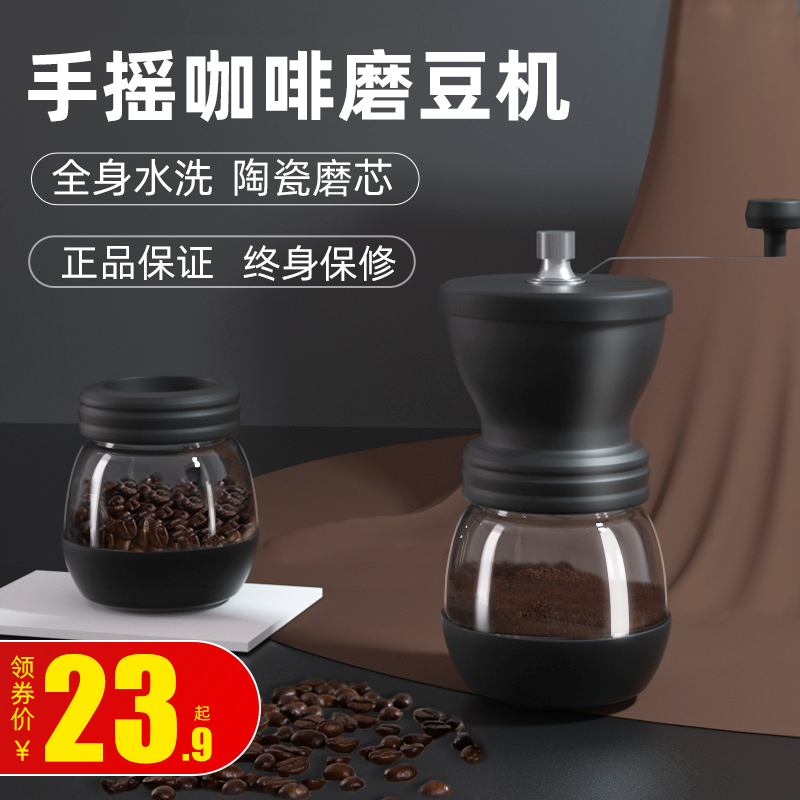 Tianxi coffee bean grinder hand grinder coffee machine household appliances small manual grinder hand-shake bean grinder