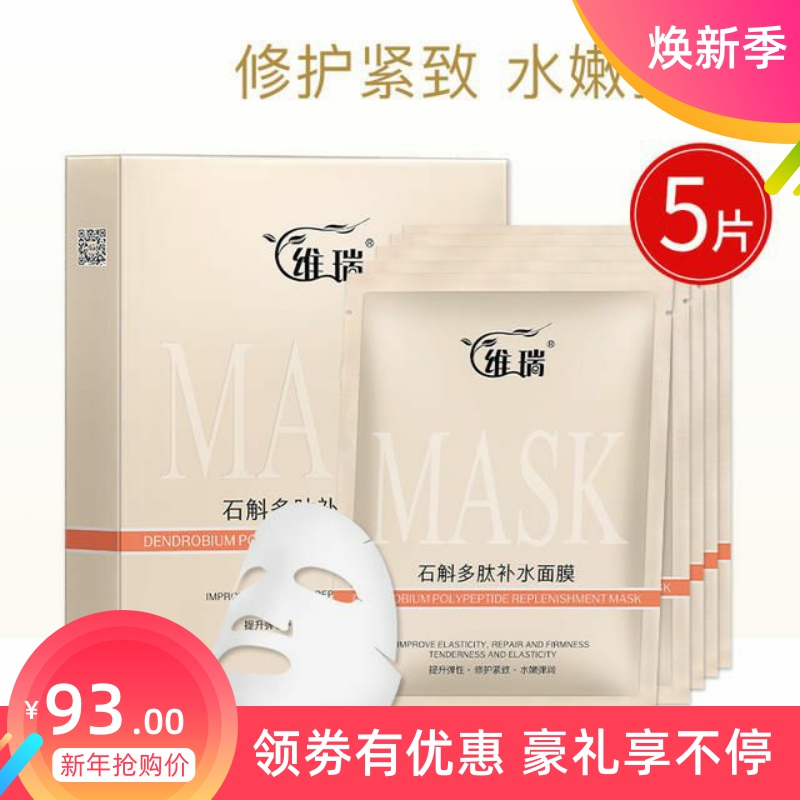 (Four boxes) Verizon polypeptide rehydration surface membrane hydrated pregnant women are suitable for repair tight nourishing skin