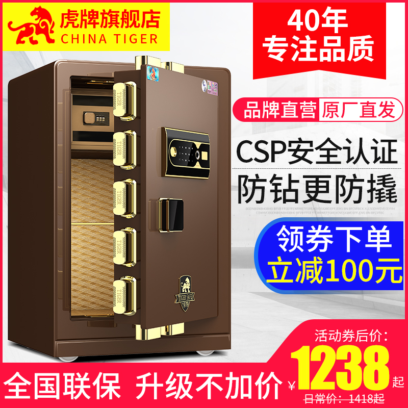 Tiger brand safe home small 45 60CM CSP certified anti-theft smart fingerprint safe office all-steel new products
